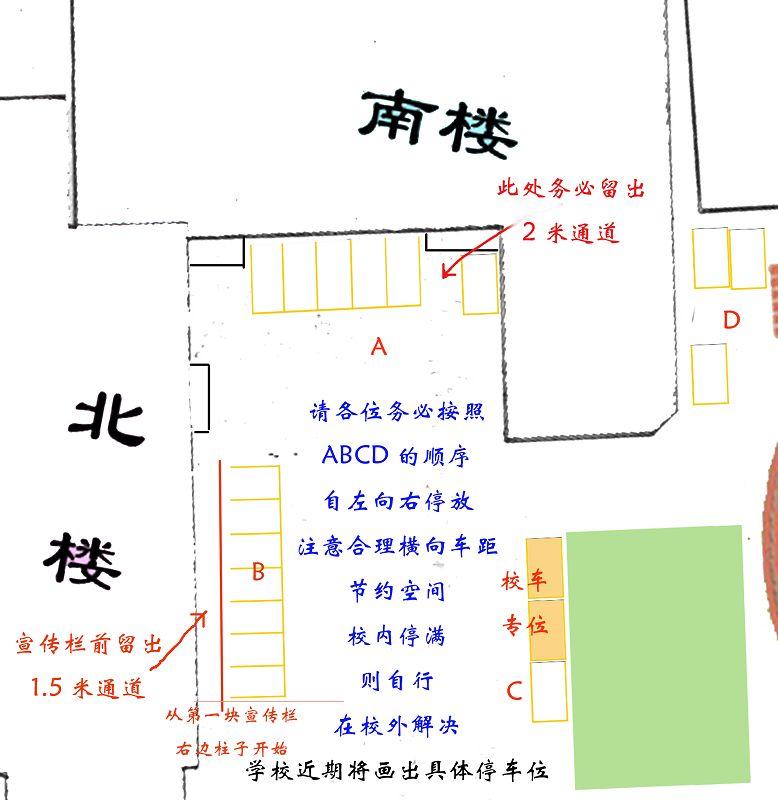 龙华中学停车位平面图
