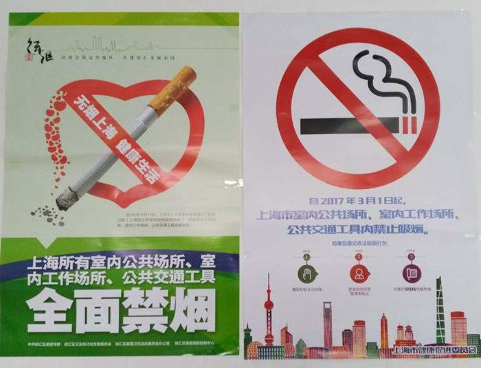 2017年3月禁烟新规定宣传画