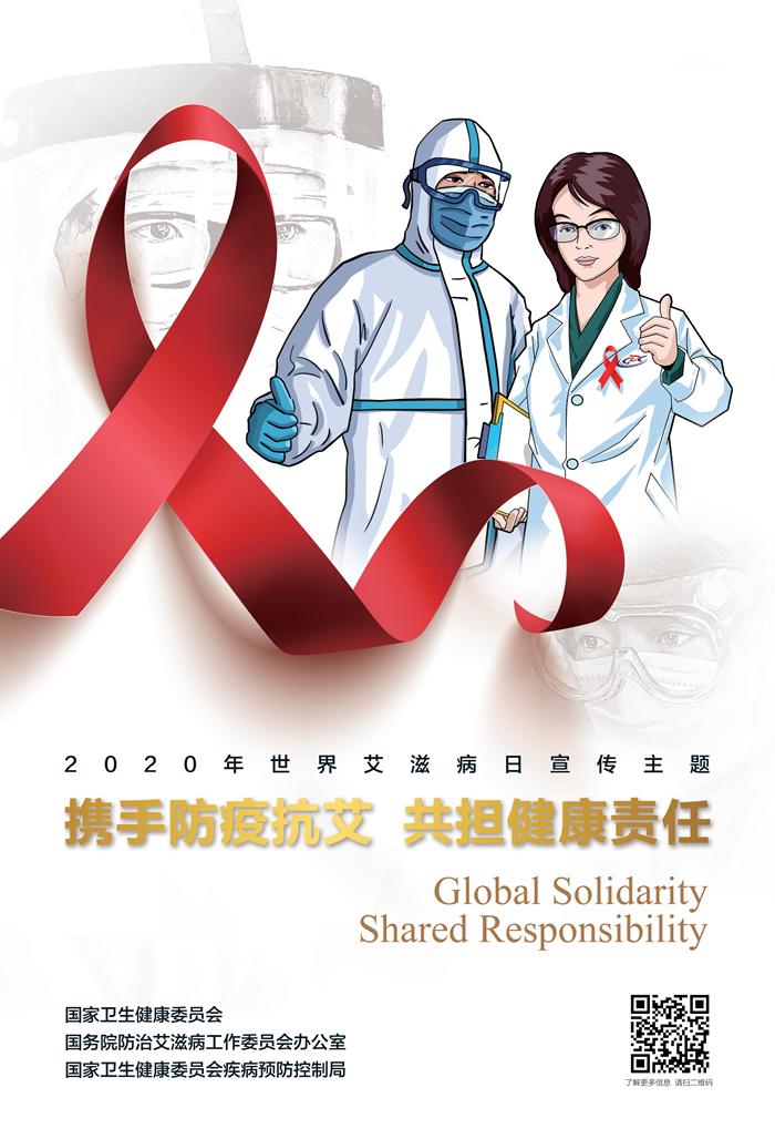 2020艾滋病主题海报一(1)_00.png