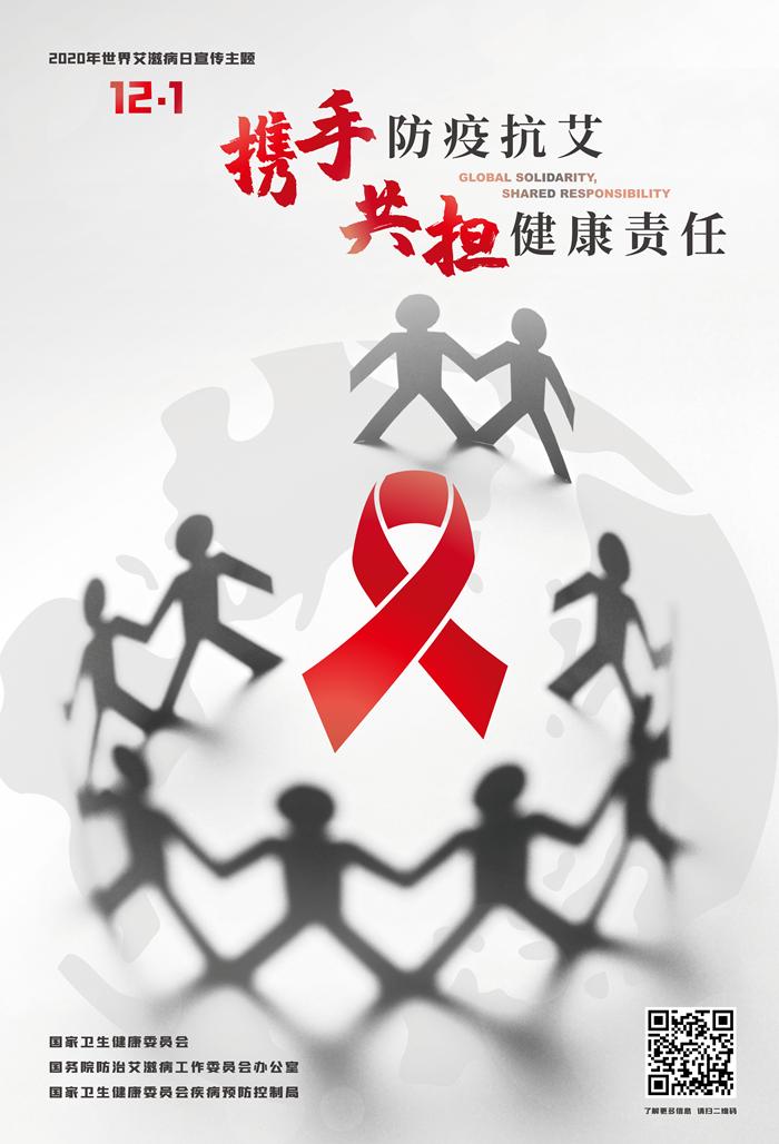 2020艾滋病主题海报二(1)(1)_00.png